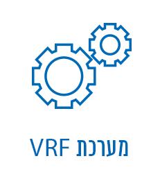 מערכת VRF